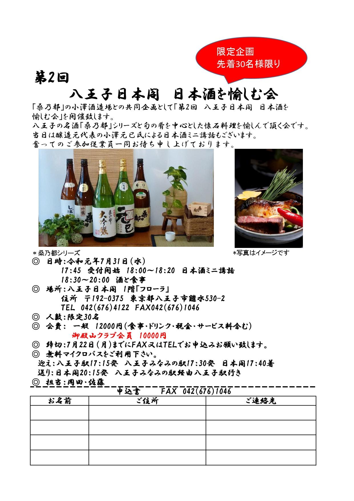 第2回 八王子日本閣 『日本酒を愉しむ会』開催